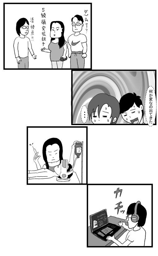 パチスロ依存症カリキュラム 6コマ目 漫画