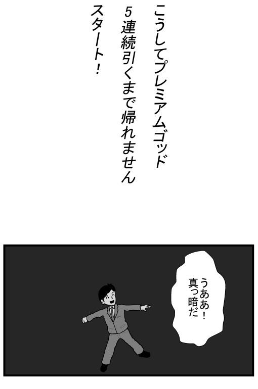 パチスロ依存症カリキュラム 7コマ目 漫画