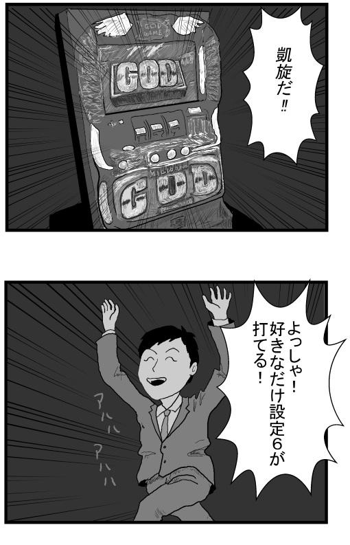 パチスロ依存症カリキュラム 8コマ目 漫画