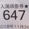 ビックマーチ西川田店 整理券
