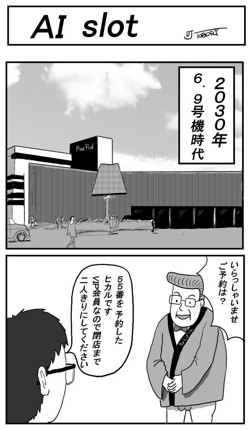 パチスロ漫画