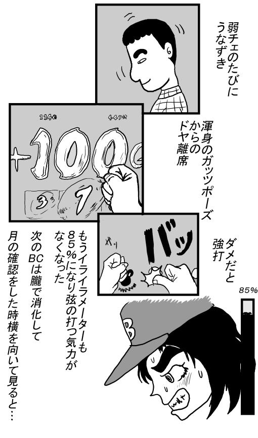 WEBパチスロ漫画4ページ目