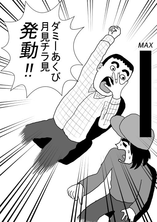 WEBパチスロ漫画5ページ目