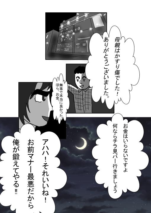 WEBパチスロ漫画10ページ目