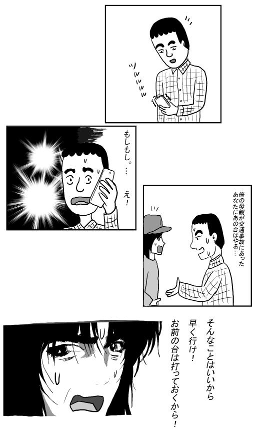 WEBパチスロ漫画9ページ目