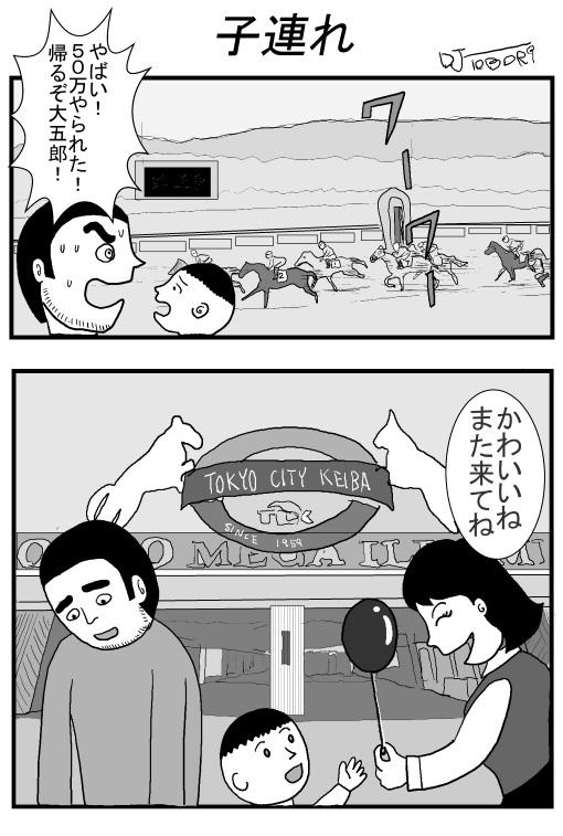 WEBパチスロ漫画 1コマ目