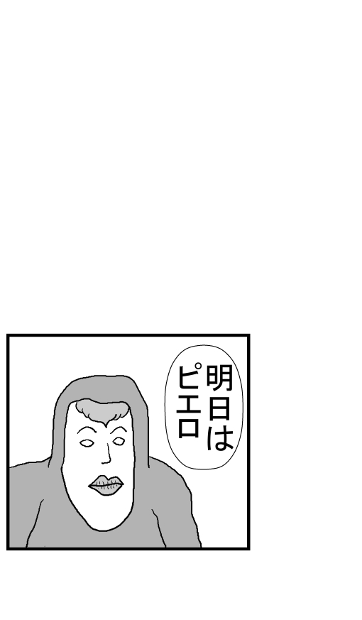 スロット漫画 11ページ目