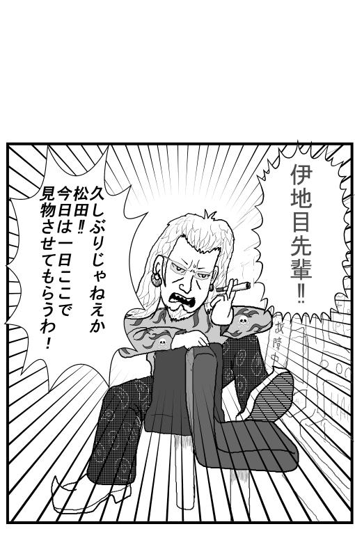 WEBパチスロ漫画 12コマ目