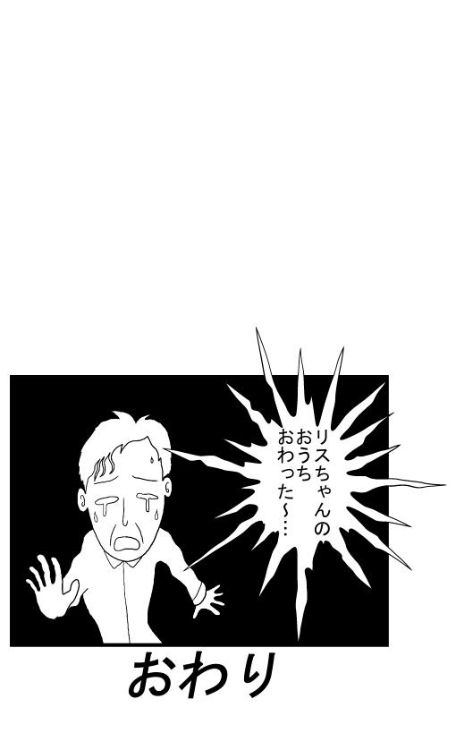 WEBパチスロ漫画 13コマ目