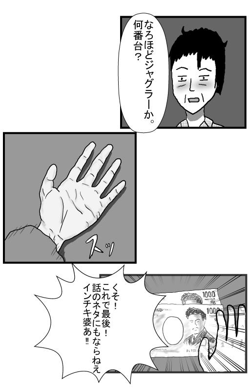 スロット漫画 12ページ目