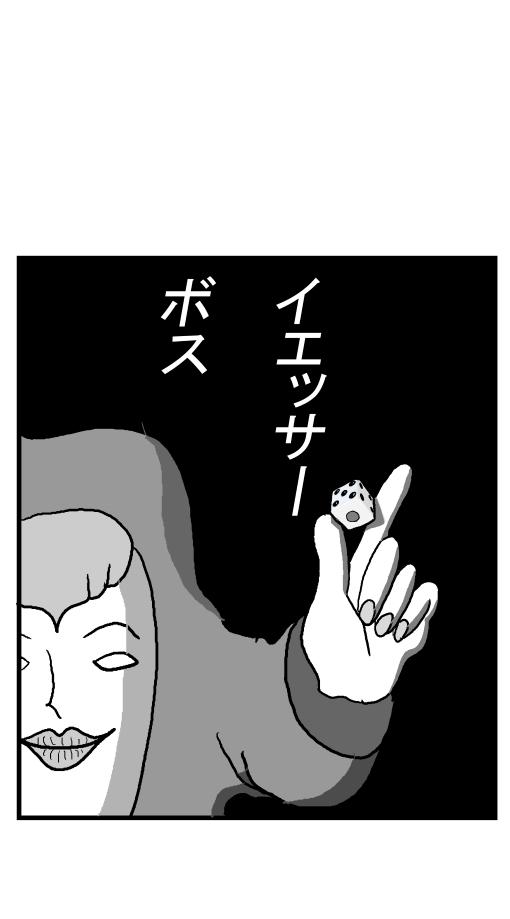 スロット漫画 13ページ目