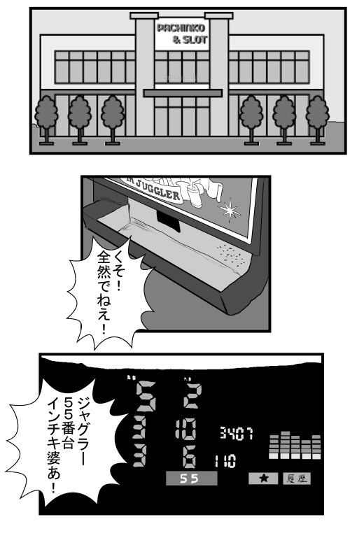 スロット漫画 16ページ目