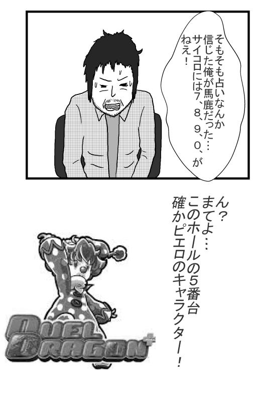 スロット漫画 17ページ目