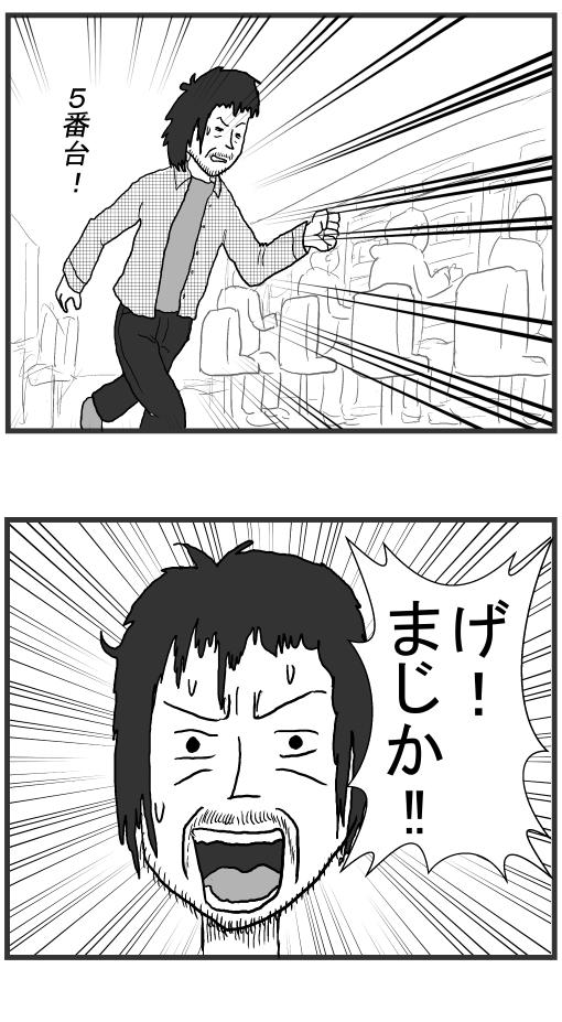 スロット漫画 18ページ目