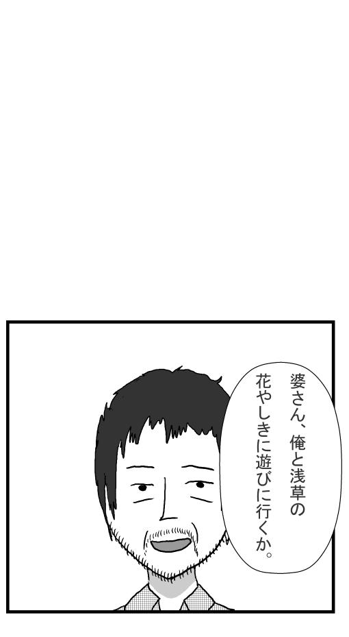 スロット漫画 19ページ目