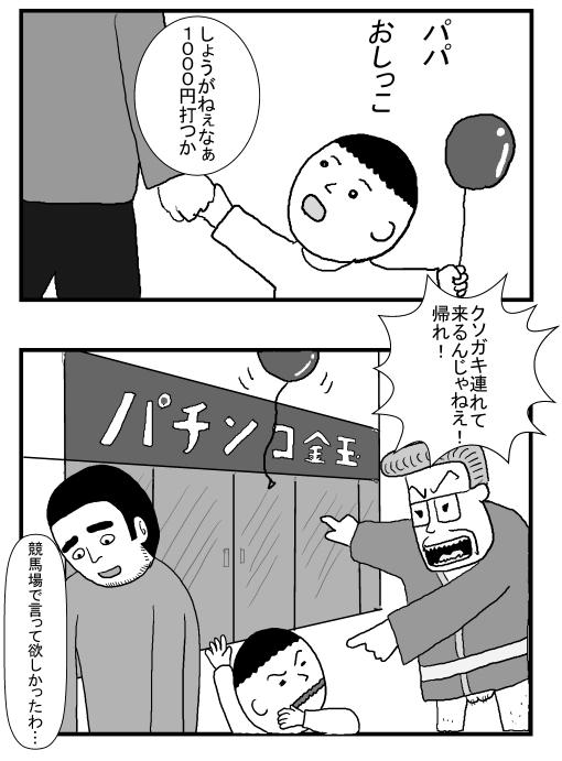 WEBパチスロ漫画 2コマ目