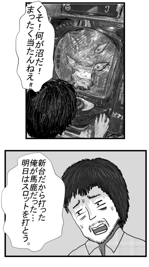 スロット漫画 2ページ目