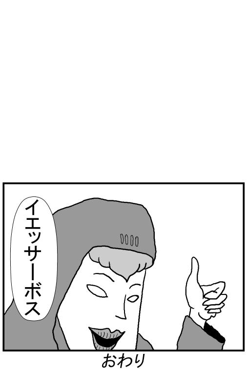 スロット漫画 21ページ目