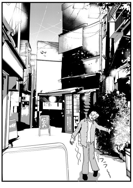 スロット漫画 3ページ目