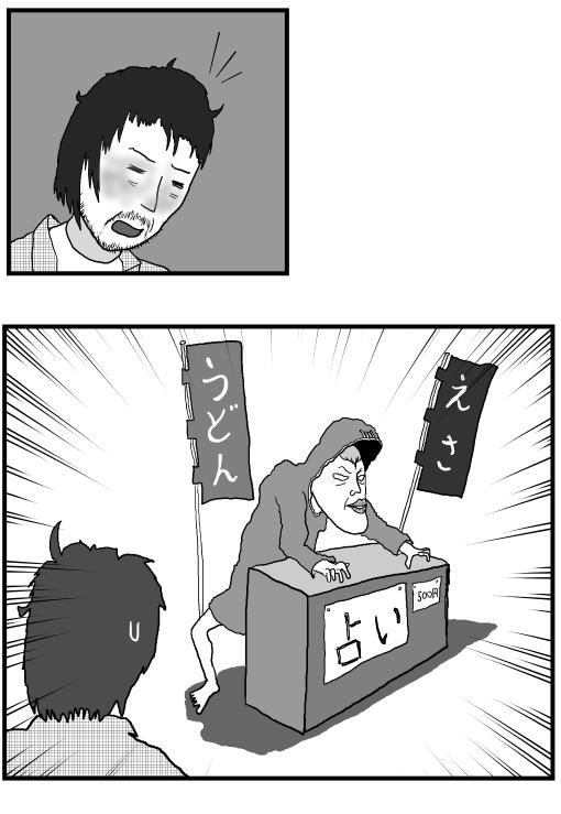 スロット漫画 4ページ目