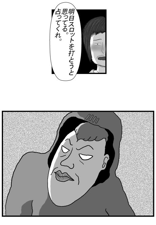 スロット漫画 5ページ目