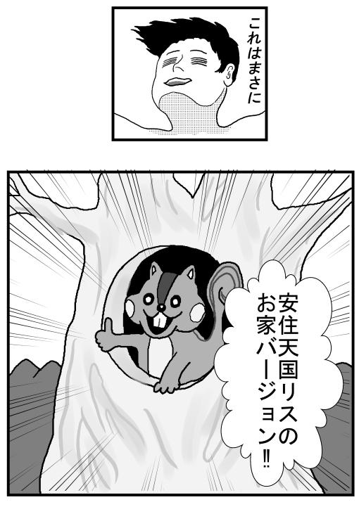 WEBパチスロ漫画 6コマ目