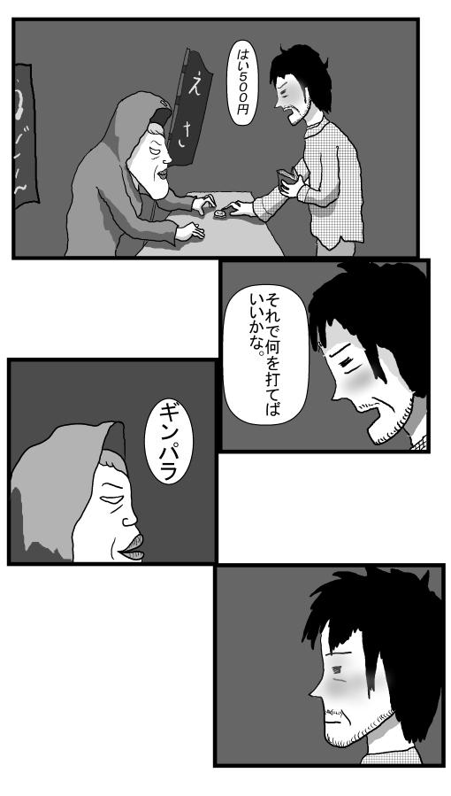 スロット漫画 6ページ目