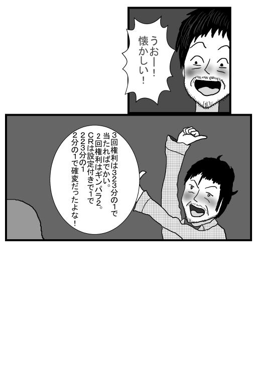 スロット漫画 7ページ目