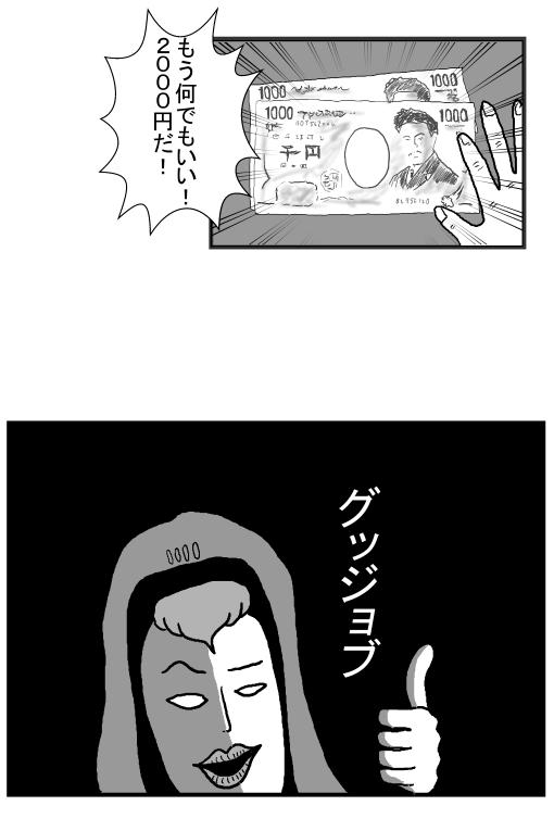 スロット漫画 9ページ目