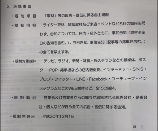 大阪府内の広告規制