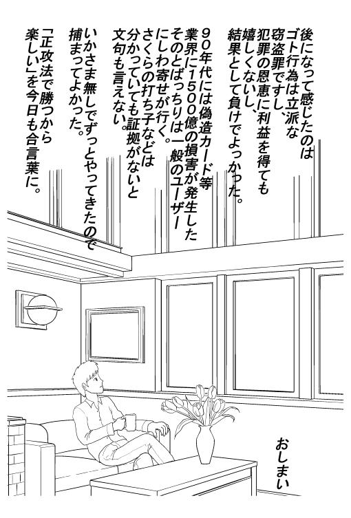 WEBパチスロ漫画 7コマ目