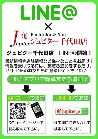 ジュピター千代田店 LINE