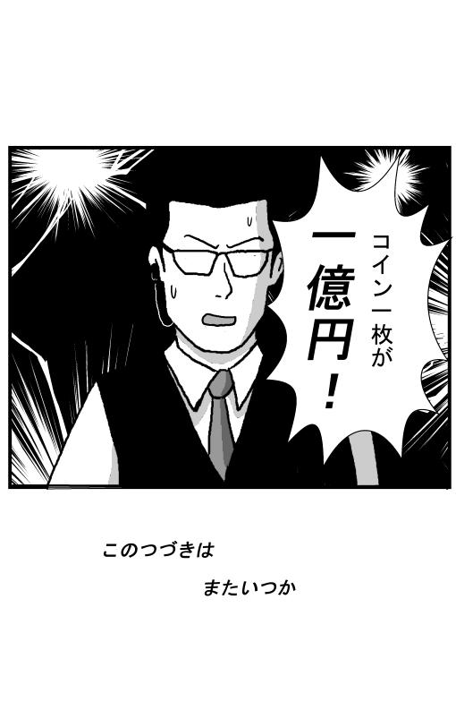 WEBパチスロ漫画 11コマ目
