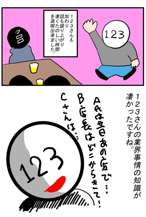 WEBパチスロ漫画 21ページ目