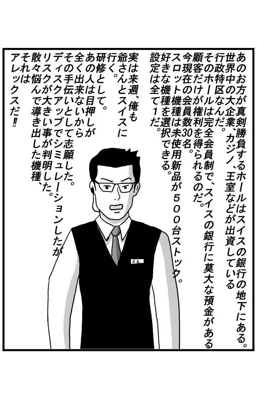 WEBパチスロ漫画 9コマ目