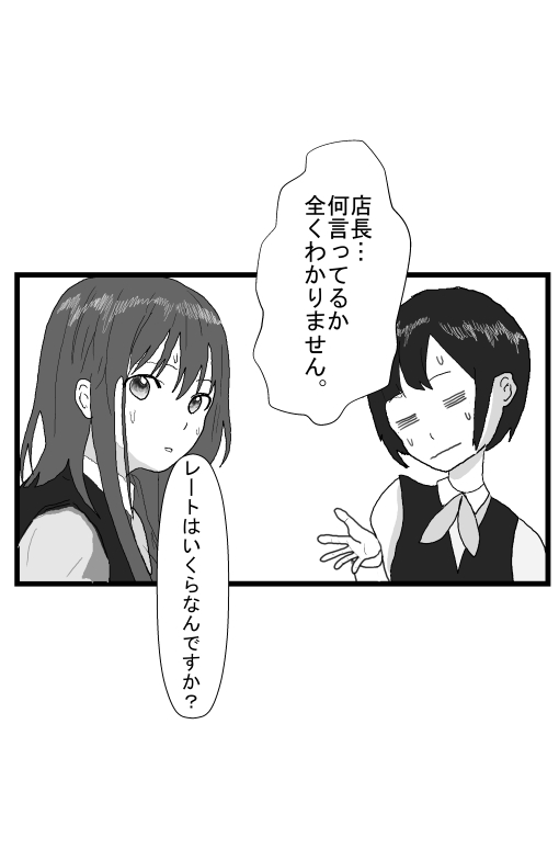 WEBパチスロ漫画 10コマ目