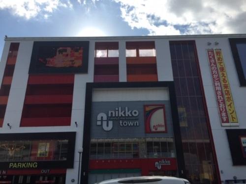 ニッコー高松中央店