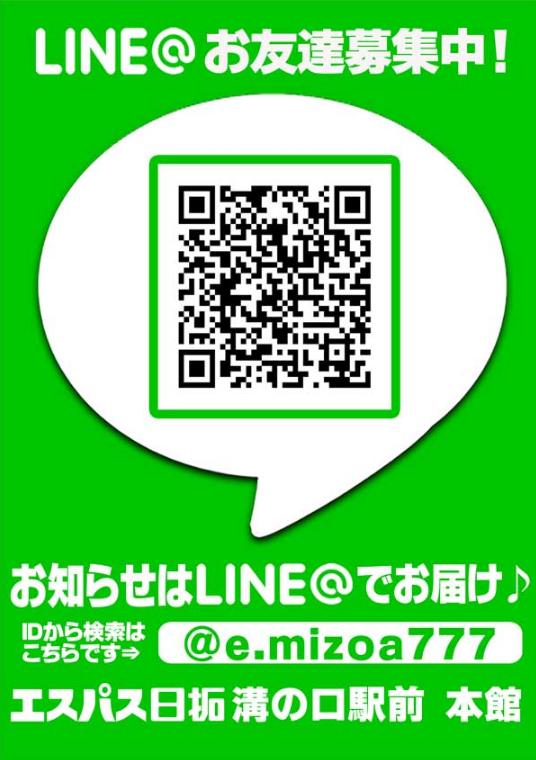 エスパス日拓溝の口駅前本館 LINE