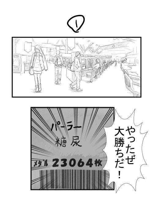WEBパチスロ漫画 1ページ目