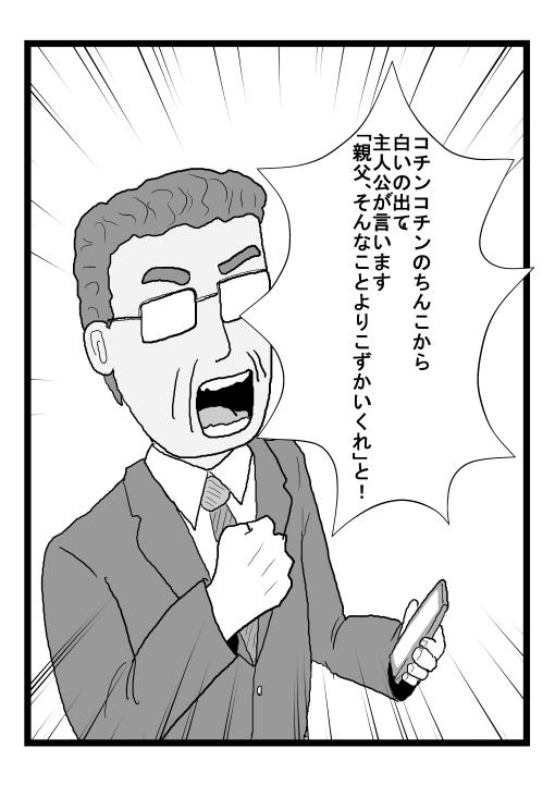 WEBパチスロ漫画 14コマ目