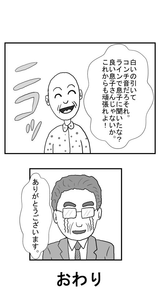 WEBパチスロ漫画 17コマ目