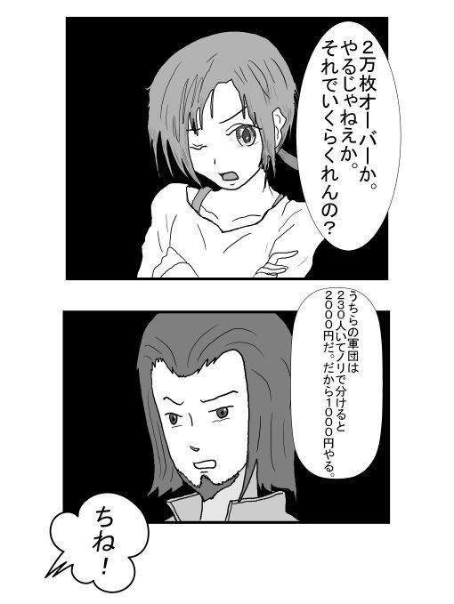 WEBパチスロ漫画 2ページ目