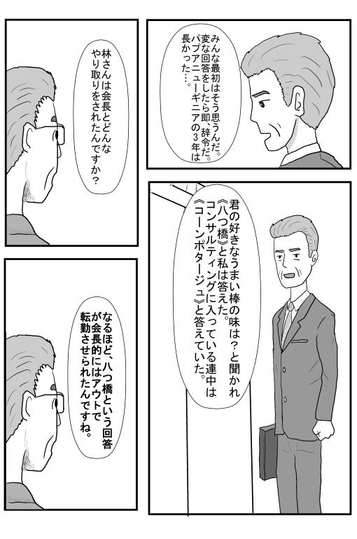 WEBパチスロ漫画 3コマ目
