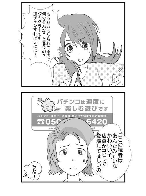 WEBパチスロ漫画 4ページ目