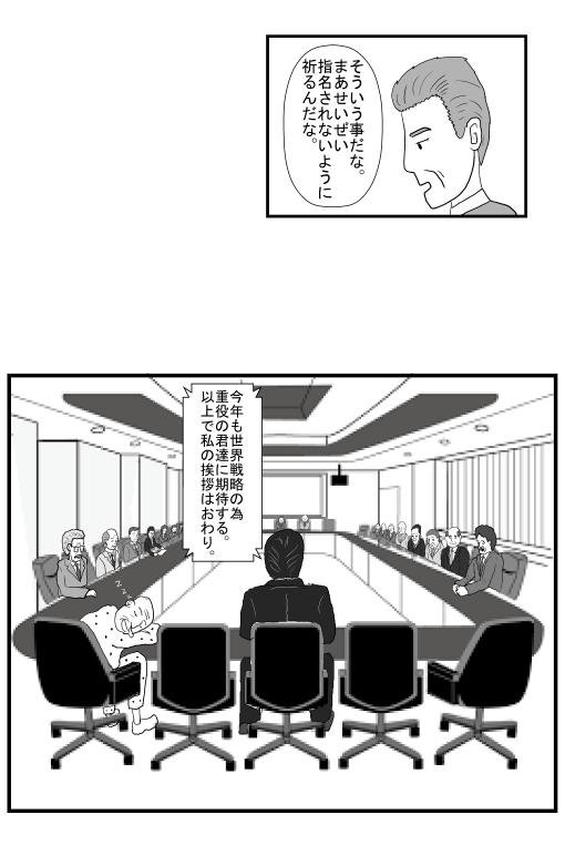WEBパチスロ漫画 4コマ目