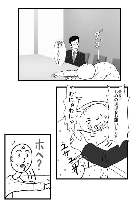 WEBパチスロ漫画 5コマ目