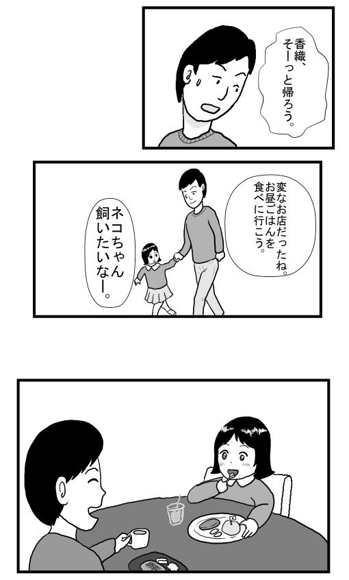 WEBパチスロ漫画 6ページ目