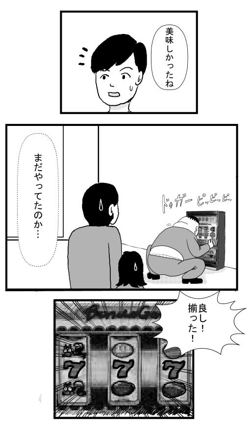 WEBパチスロ漫画 7ページ目