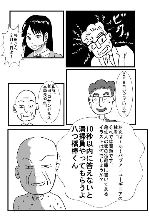WEBパチスロ漫画 8コマ目