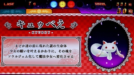 初代まどか☆マギカ6確定